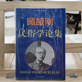 顾颉刚民俗学论集:东方民俗学林