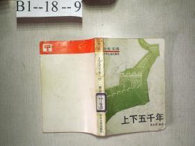 少年文库:上下五千年(中)