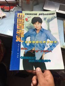 中国百老汇1997/6