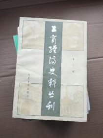 工商经济史料丛刊 2(实图)
