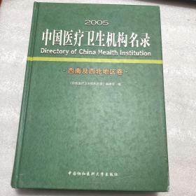2005中国医疗卫生机构名录 西南及西北地区卷