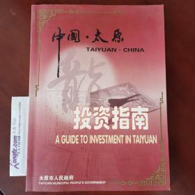 2002年《中国太原投资指南(中英文)》