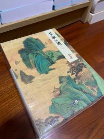 金庸 最新典藏版 三联旧版 明河简体版 一版一印 笑傲江湖
