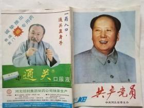 共产党员1993年12