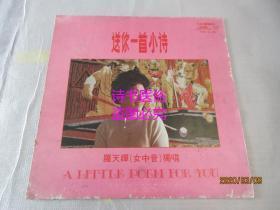 黑胶唱片——罗天婵(女中音)独唱:送你一首小诗