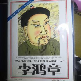 历史风云人物系列·李鸿章
