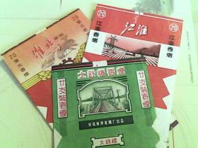 烟标三枚;淮北-江淮 -大铁桥;八十年代出品