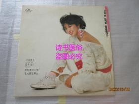 黑胶唱片——麦洁文:江湖浪子