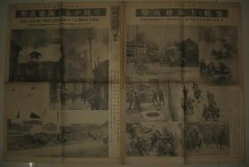 侵华报纸号外 大阪每日新闻 1932年2月6日号外 日军陆空对上海发动总攻击 日军入城