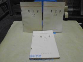 电工学(上中下全)(高等学校教材).