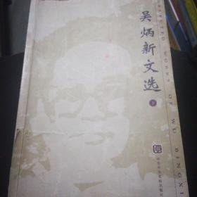 吴炳新文选