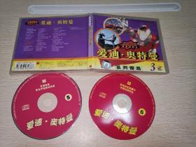 爱迪奥特曼2VCD 系列精选3