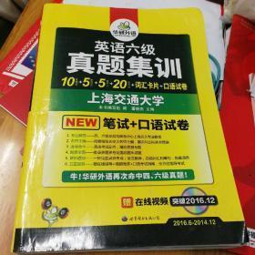 英语六级真题集训 2017.6新题型 笔试+口语试卷 华研外语