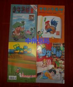 少年集邮 1989年第8期+中国少年集邮 1993年第1期+1994年第1期+1996年第5期 共4册合售(有2册内页局部稍划线字迹)