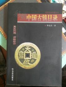 全彩中国古钱目录(大本32开)