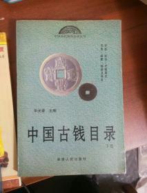 中国古钱目录(大本32开)