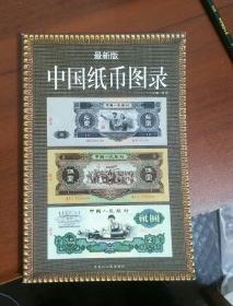 中国纸币图录(最新版)(大本32开)
