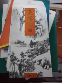 黄宾虹作品选特种邮票 首发纪念邮折