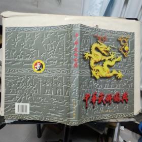 中华武术图典(大16开精装)彩色铜版印刷
