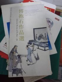 傅抱石作品选特种邮票发行纪念