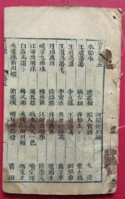 《庚辰集》(卷5   一册)白纸大开本!清代诗歌集!收录边廷抡等61人诗作,见目录!