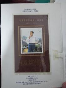 毛泽东同志诞生一百周年纪念邮折