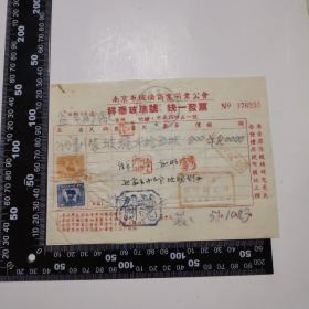 1951年南京祥泰玻璃号发票,正贴华东球旗图税票2枚