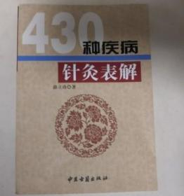 430种疾病针灸表解