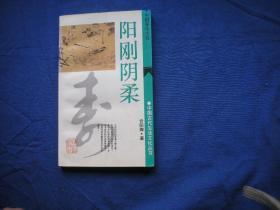 阳刚阴柔 中国养生文化