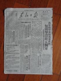 东北日报(民国37年10月29日)【4开4页】【向林司令(林彪)致敬、巴黎举行大会抗议审讯美共领袖等】