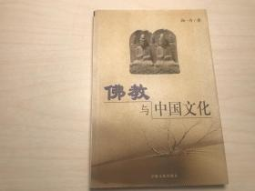 佛教与中国文化