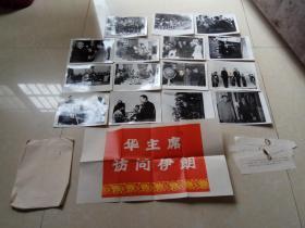 新闻展览照片:华主席访问伊朗 15张全