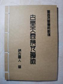 《古典天君符咒道法》是一本非常全面的道门符咒资料