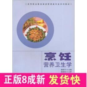 烹饪营养卫生学 黄刚平 东南出版社