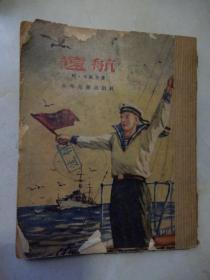 远航(1954年一版一印)插图本