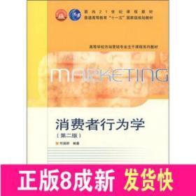 市场营销:消费者行为学(第2版) 符国群 高等教育出版社