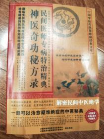 神医奇功秘方录 民间医师专病特治精典