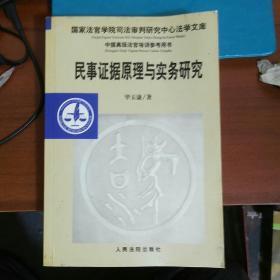 民事证据原理与实务研究(大本32开)