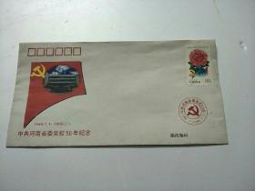 中共河南省委党校50年纪念封1949-7-1---1999-7-1