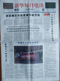 新华每日电讯【2020年2月18】