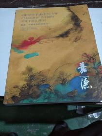 中国嘉德2014年秋季拍卖会,观想一中国书画四海集珍