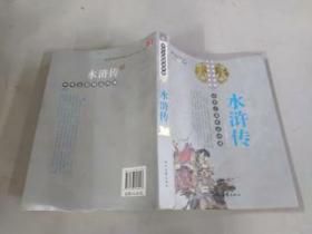 中华古籍精品珍藏--水浒传