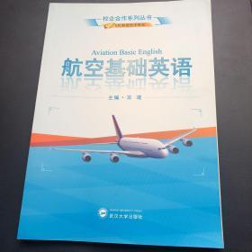 校企合作系列丛书:航空基础英语