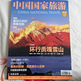 中国国家旅游  创刊号
