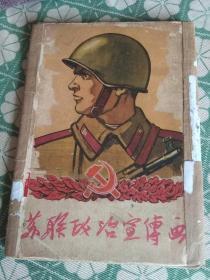 苏联政治宣传画