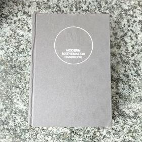现代数学手册:经济数学卷