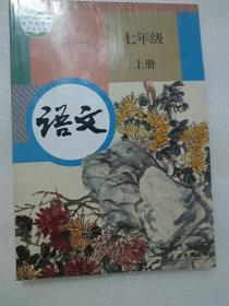 义务教育教科书  语文七年级(上册)