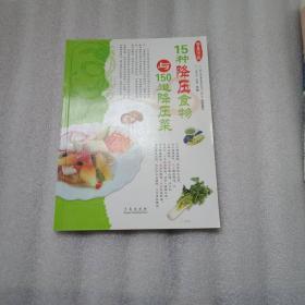 15种降压食物与150道降压菜
