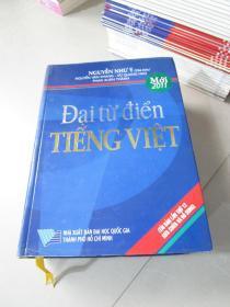 一本越南文原版书,请看图 精装16开本