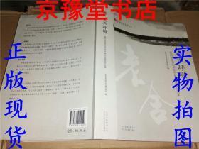 大声呼吸 : 第四届老舍文学奖中篇小说获奖作品集